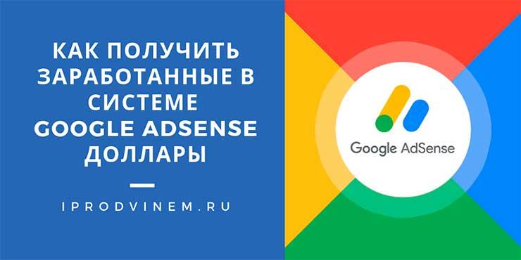 Как получить заработанные в системе Google Adsense доллары