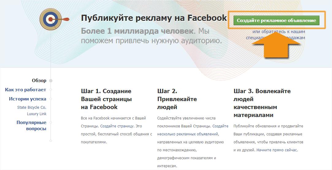 facebook.com_advertising