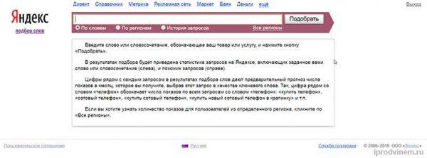 Яндекс Вордстат статистика от компании Яндекс
