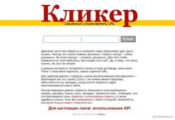 Как сделать короткую ссылку Clck.ru