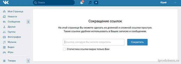 Как сделать короткую ссылку Vk.cc