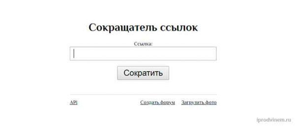 Как сделать короткую ссылку Qps.ru