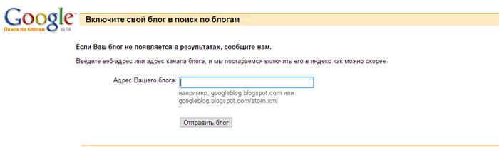 Как добавить сайт в блоги Гугла?