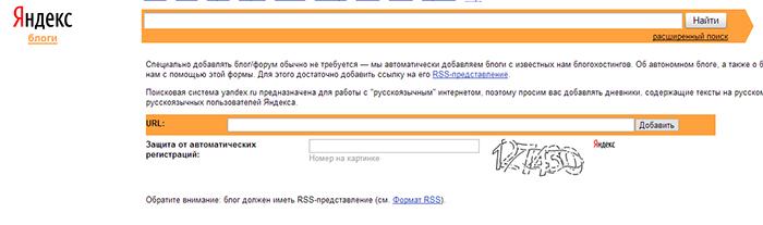 Как добавить сайт в блоги Яндекса?