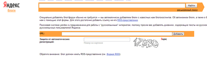 dobavim_site_v_blogi_yandex
