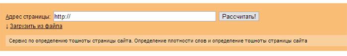 ocenka_toschnoti_saita