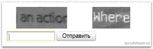 Яндекс Вордстат капча ввод