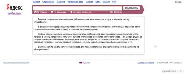 Яндекс Вордстат подбор ключевых слов