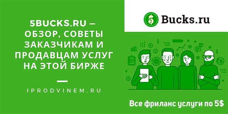 5bucks.ru — обзор, советы заказчикам и продавцам услуг на этой бирже