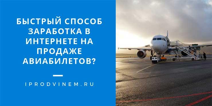 Быстрый способ заработка в интернете на продаже авиабилетов?