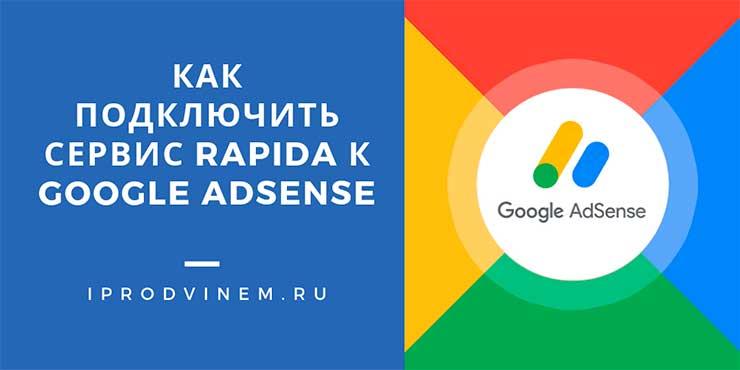 Как подключить сервис Rapida к Google Adsense