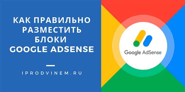 Как правильно разместить блоки Google Adsense