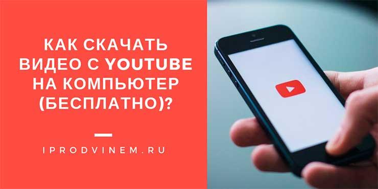 Как скачать видео с Youtube на компьютер (бесплатно)