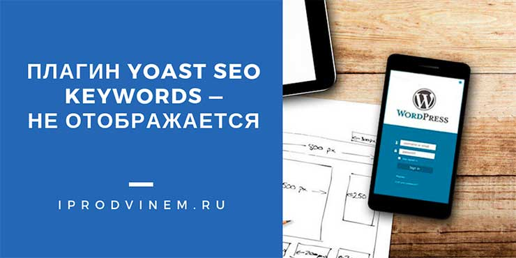 Плагин Yoast SEO keywords — не отображается