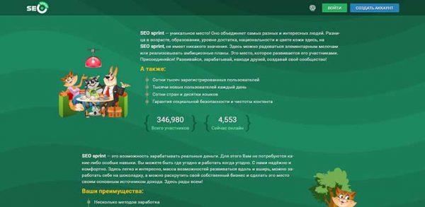 SeoSprint - букс сервис по заработку на простых заданиях
