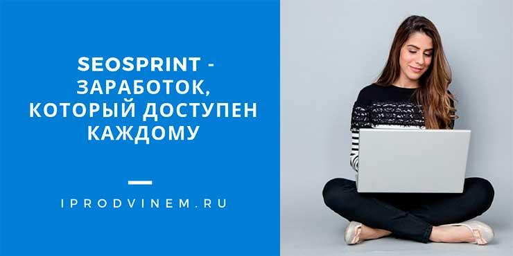 SeoSprint - заработок который доступен каждому