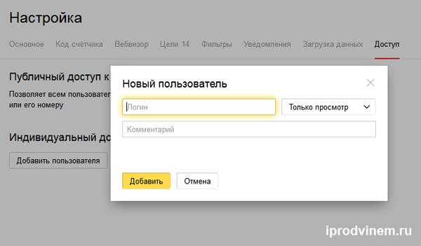 добавление-пользователя-в-метрике3