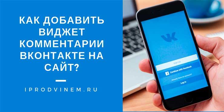 Как добавить виджет комментарии ВКонтакте на сайт