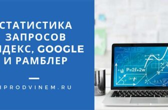 Статистика запросов Яндекс, Google и Рамблер