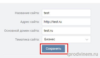 виджет-коментариев-вконтакте2