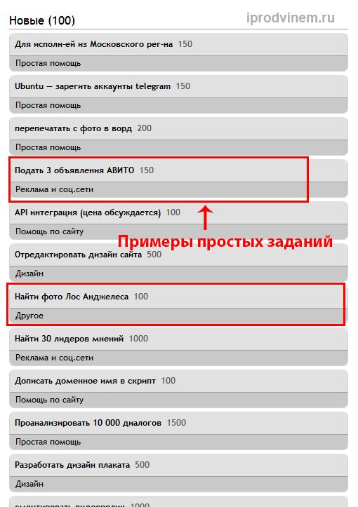 воркзилла-простые-задания