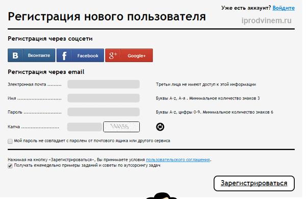 воркзилла-регистрация