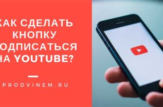 Как сделать кнопку подписаться на Youtube?