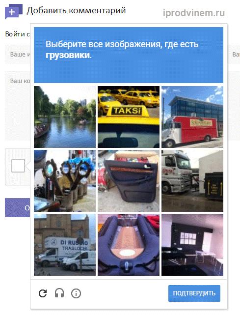 реКапча-от-Гугла-2
