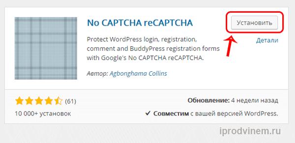 реКапча-от-Гугла-5