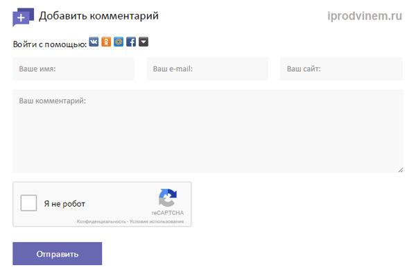 реКапча-от-Гугла-7