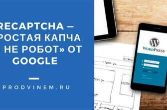 reCAPTCHA — простая капча «Я не робот» от Google