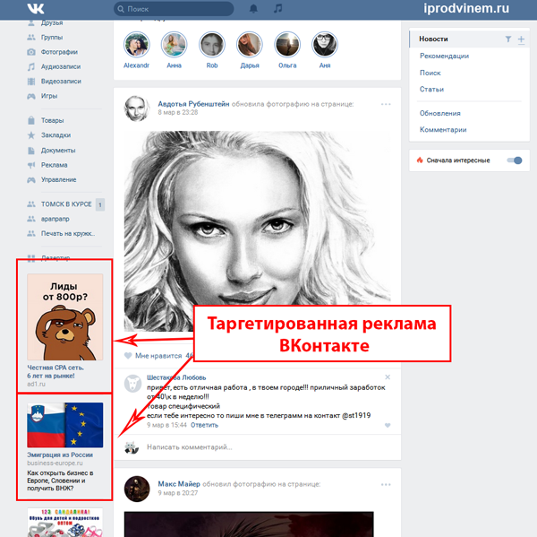 таргетированная-реклама-вконтакте-2