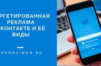 Таргетированная реклама Вконтакте и её виды