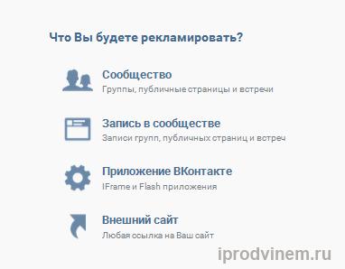 таргетированная-реклама-вконтакте
