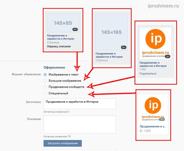 таргетированная-реклама-вконтакте2