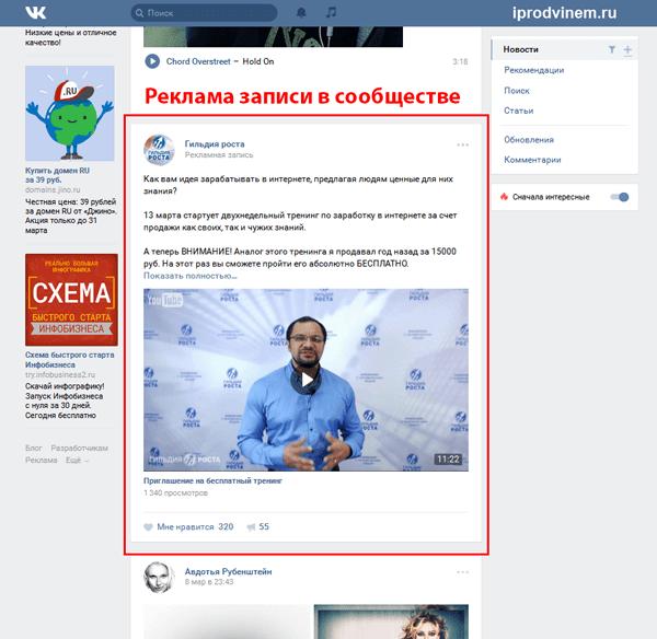 таргетированная-реклама-вконтакте_записи-в-сообществе