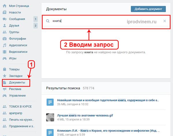 Как найти и скачать документ Вконтакте?