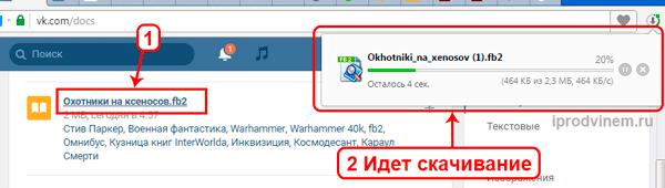 Как-найти-и-скачать-документ-Вконтакте2