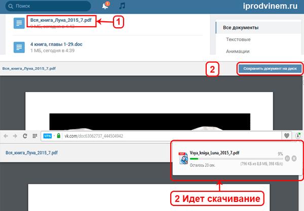 Как-найти-и-скачать-документ-Вконтакте3