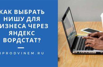 Как выбрать нишу для бизнеса через Яндекс Вордстат