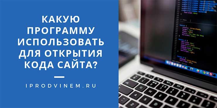 Какую программу использовать для открытия кода сайта?