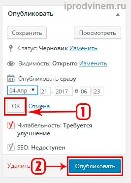 пост-таймер-вордпрес-2