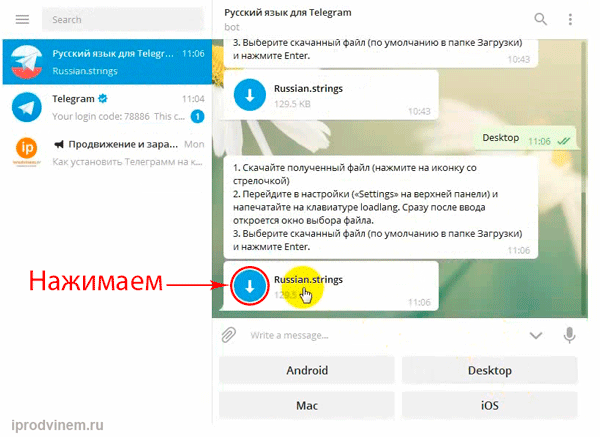 Как-русифицировать-телеграмм-на-компьютере-3