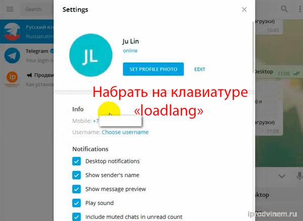 Как-русифицировать-телеграмм-на-компьютере-4