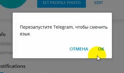 Как-русифицировать-телеграмм-на-компьютере-6