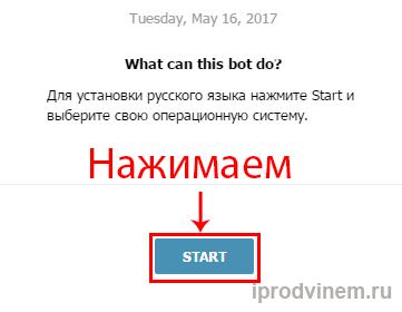 Как-русифицировать-телеграмм-на-компьютере