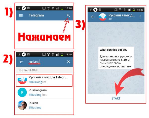 Как-русифицировать-телеграмм-на-телефоне