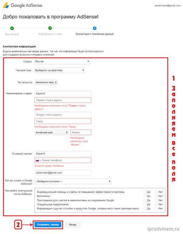 Google AdSense - Что это? Как зарегистрироваться?