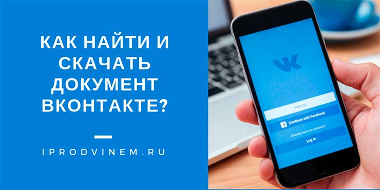 Как найти и скачать документ ВКонтакте