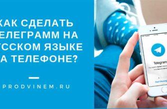 Как сделать телеграмм на русском языке на телефоне?